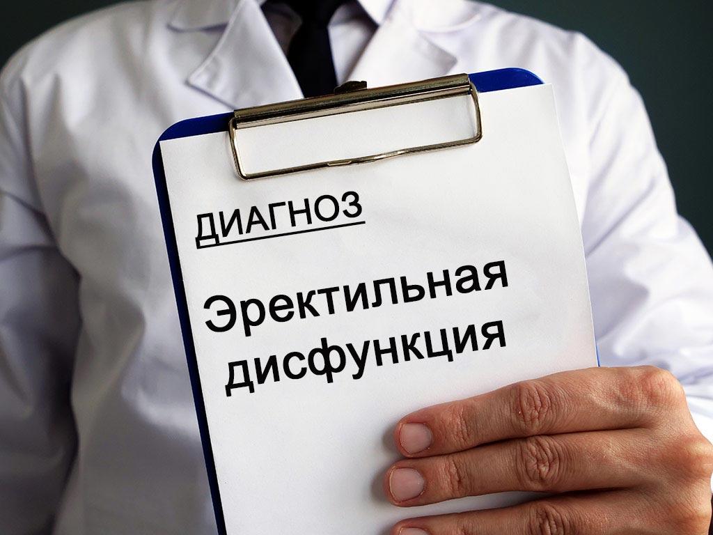 Диагностика эректильной дисфункции