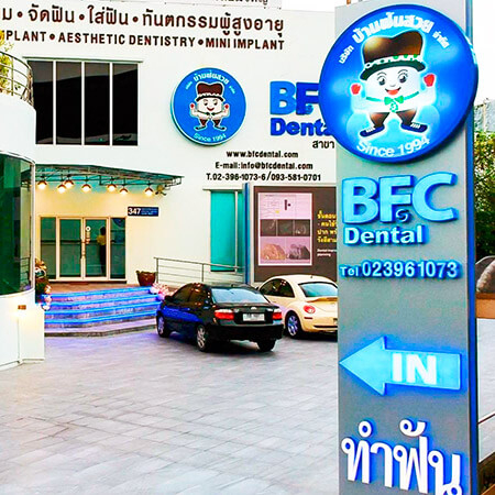 Dental Clinic BFC Dental Bangkok