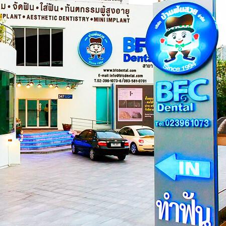 Стоматологическая клиника BFC Dental Бангкок